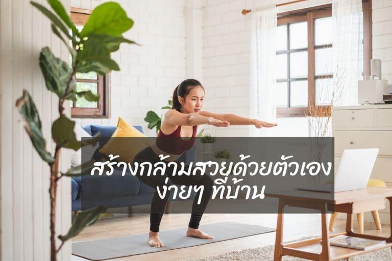 สร้างกล้ามสวยด้วยตัวเองง่ายๆ ที่บ้าน