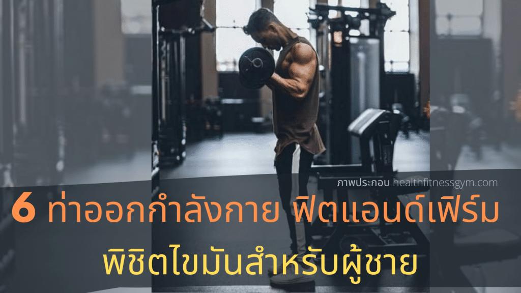 6 ท่าออกกำลังกาย ฟิตแอนด์เฟิร์ม พิชิตไขมันสำหรับผู้ชาย