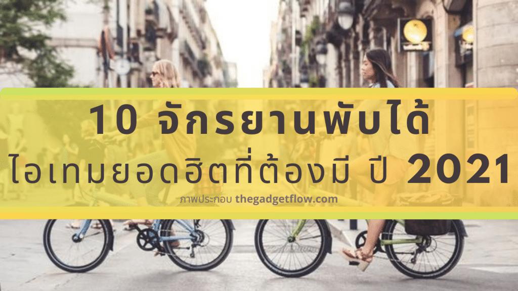10 จักรยานพับได้ ไอเทมยอดฮิตที่ต้องมี ปี 2021