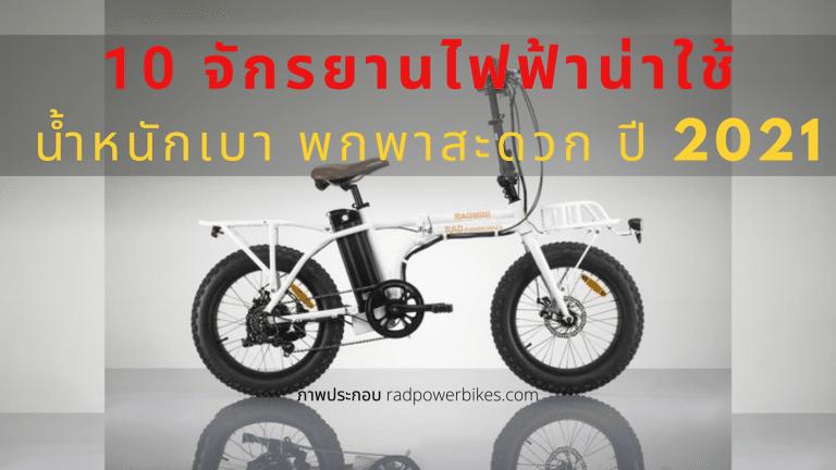 อุปกรณ์ออกกำลังกาย จักรยานไฟฟ้า