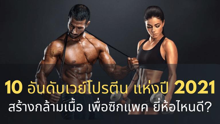 เวย์โปรตีน สร้างกล้ามเนื้อ ซิกแพค