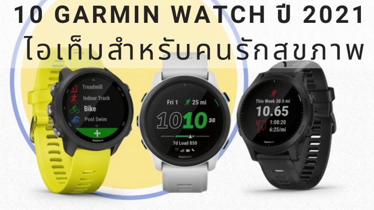 อุปกรณ์ออกกำลังกาย Garmin watch